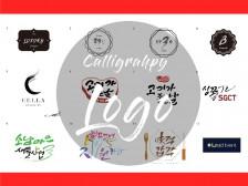 감각있는 캘리그라피 + 일러스트 로고 디자인 해드립니다.