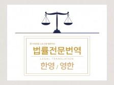 로펌 번역사가 계약서, 증명서, 판결문 등 법률번역  해드립니다.