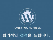 워드프레스 홈페이지를 제작해드립니다.