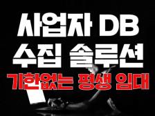 (이벤트) 전국 사업자 DB 수집하는 솔루션  평생 임대드립니다.
