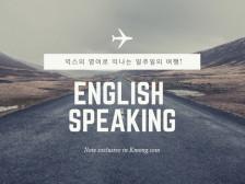 [Skype] 외국인 선생님과의 영어스피킹 초단기 완성 해드립니다.