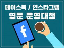 페이스북, 인스타그램 영문 운영대행 해드립니다.