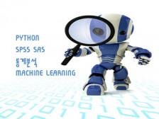 PYTHON, SPSS, SAS 빅데이터,통계분석, 머신러닝 꼼꼼하고 성실하게 해드립니다.