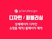 홈페이지&모바일 디자인/코딩 작업 해드립니다.