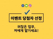 페이스북, 인스타그램 이벤트 당첨자 선정을 도와드립니다.