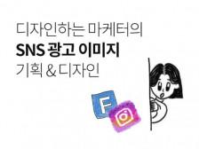 페이스북,인스타그램 SNS 광고용 이미지 기획+디자인해드립니다.