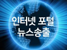 대한민국 1위 포털 뉴스송출해드립니다.