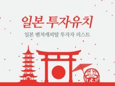 일본 투자유치 일본 벤처캐피탈 일본 투자자 리스트드립니다.