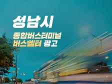 성남시 종합버스터미널 내 광고와 성남시 버스 쉘터광고 원청 회사입니다. 광고를 해드립니다.