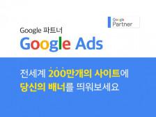 Google 파트너 구글 Ads 광고 운영 및 타겟팅해드립니다.