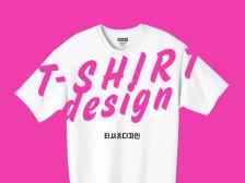 #티셔츠 #디자인 #그래픽디자인 #일러스트 작업해드립니다.
