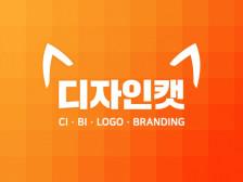 [무제한수정] 자영업/브랜드/쇼핑몰/단체 등 모든 로고를 높은 퀄리티로 제작해드립니다.