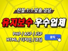 홈페이지 수정/ 디자인 개선 / 기능개선을 해드립니다.