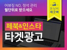 [스폰서광고] 페이스북/인스타그램 광고 월 관리 해드립니다.
