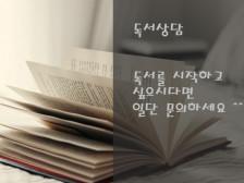 """""""책 읽는 사람""""이 되고 싶은 분들에게 온라인 독서지도를 해드립니다."""