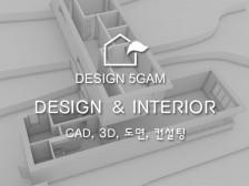 건축 디자인 및 인테리어 관련 모든 작업 도와드립니다.