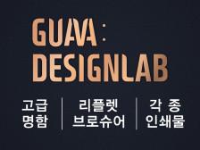 원하시는 최고의 디자인을 구아바 디자인랩이 도와드립니다.