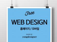 주문형 홈페이제작 , 홈페이지 메인 / 웹페이지  / 배너 / 팝업디자인 해드립니다.