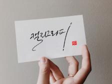 사진, 작품, 로고, 브랜딩을 위한 아름다운 감성 캘리그라피 써드립니다.