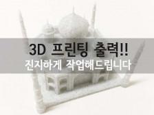 3D프린팅!!  여러분의 생각을 출력해드립니다.