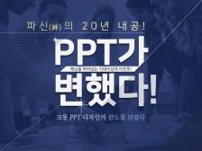 고퀄리티 PPT 한땀한땀 야무지게 제작하여드립니다.
