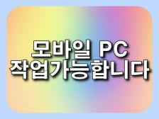 모바일 PC 블로그 관리 빠르게 해드립니다.
