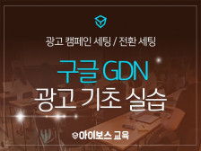 """아이보스-""""구글 GDN 광고 기초 실습"""" 강의를 알려드립니다."""
