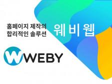 깔끔한 원페이지 홈페이지 웨비웹원/ 저렴한 가격에 홈페이지 제작, 관리, 운영 한방에드립니다.