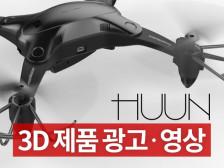 제품 홍보 3D 영상 제작 [HUUN]드립니다.