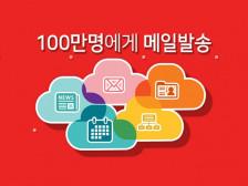 100만명 회원에게 메일광고 보내드립니다.