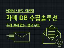 (특별이벤트) 카페회원 이메일 DB를 무제한 모으는 솔루션을드립니다.