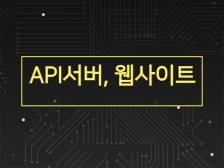 웹사이트 개발 및 API 서버 개발해드립니다.