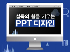 설득의 힘을 키우는 프리젠테이션(PPT) 디자인 제작해드립니다.