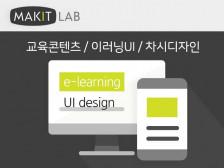 교육콘텐츠 / 이러닝 UI디자인 / 차시개발 디자인작업 해드립니다.