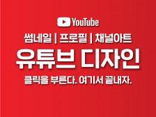 유튜브 썸네일/채널아트 여러분만의 색깔과 감성을 담아 만들어드립니다.