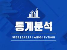 [논문분석] 학위논문통계/학술지/논문분석/R분석/SPSS 분석 모두 분석 대행해드립니다.