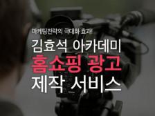 전문 쇼호스트 아나운서 홈쇼핑  바이럴 동영상 제작 5개 광고 홍보 마케팅 서비스를드립니다.