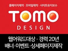 웹어워드대상수상! 디자인경력 20년! 배너·이벤트·상세페이지 제작해드립니다.