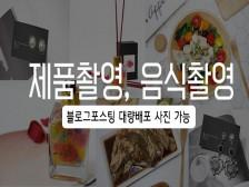 퀄리티 높은 제품촬영, 음식촬영,블로그 포스팅촬영, 인스타그램촬영, 썸네일촬영해드립니다.