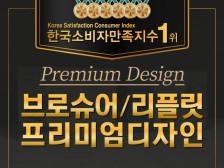 [2019 한국소비자만족1위] 고퀄리티 프리미엄 리플릿/브로슈어/카탈로그 디자인 해드립니다.