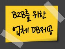 B2B DB, 사업군 별 DB 제공해드립니다.