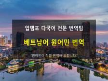 [베트남어 원어민]들이 직접 번역 작업해드립니다.