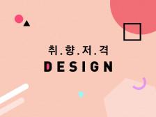 차원이 다른 디자인 고퀄리티 디자인을 제공해드립니다.