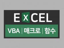 함수/매크로/VBA/엑셀 간소화작업 진행해드립니다.