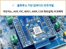 블루투스 무선통신 기반, 아두이노, AVR, ARM 임베디드 개발 해드립니다.