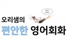 [온라인/서울] 맞춤형 수업을 통해 영어회화를 편하게 만들어드립니다.