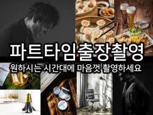 (서울/경기/대전)음식/매장/메뉴/인테리어/쇼핑몰 등 출장 촬영해드립니다.