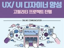 실무위주 UX  | UI 디자인 수업을 도와드립니다.