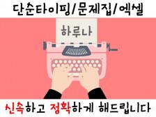 [하루나] 단순타이핑/엑셀/문서 타이핑 해드립니다.