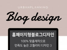 홈페이지형블로그/블로그디자인/모두홈페이지드립니다.